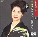 【本人歌唱】DVDカラオケ/坂本冬美 (風に立つ) [DVD...
