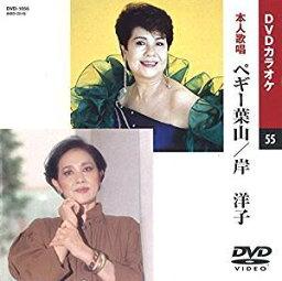 【本人歌唱】DVDカラオケ/<strong>ペギー葉山</strong> / 岸洋子 [DVD] 2011/1/1発売 DVD-1055