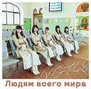 【初回仕様】NGT48/世界の人へ(Type-A) [CD+...