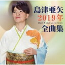 【CD/カセット 選択できます】 島津亜矢/ 島津亜矢201...