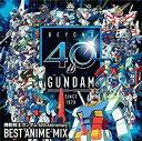 V.A/機動戦士ガンダム 40th Anniversary BEST ANIME MIX (特典なし)  2019/4/3発売 ESCL-5199
