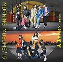 モーニング娘。 039 19/人生Blues/青春Night (初回生産限定盤SP)(CD DVD) 2019/6/12発売 EPCE-7497