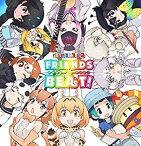 けものフレンズ/TVアニメ『けものフレンズ2』キャラクターソングアルバム「フレンズビート! 」 (特典なし)(CD) 2019/6/19発売 VICL-65220