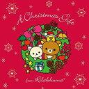 オムニバス/クリスマス・ギフト・フロム・リラックマ (CD) 2019/11/13発売 SICP-6210