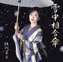 楽天CD・メガネのサウンドエース伍代夏子/雪中相合傘(お得シングル) (CD) 2020/1/1発売 MHCL-2837