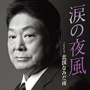 【CD/カセット 選択できます】増位山太志郎/涙の夜風 2020/1/15発売 TECA-20009/ TESA-20009