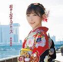 岩佐美咲 / 右手と左手のブルース (通常盤) (CD) 202