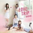 【外付け特典(生写真)付】 AKB48/LOVE TRIP / しあわせを分けなさい 【Type D】(通常盤)[CD+DVD] 2016/8/31発売 KIZM-447