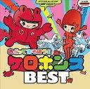ケロポンズ/【最新】おどってあそぼう!!ケロポンズBEST(CD+DVD) 2016/7/13発売 UMCK-1544