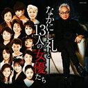 オムニバス/なかにし礼と13人の女優たち [CD] 2016/9/28発売 COCP-39687