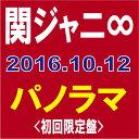関ジャニ∞(エイト)/パノラマ [CD+DVD][初回限定盤] 2016/10/12発売 JACA-5622