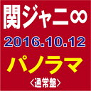 関ジャニ∞(エイト)/パノラマ [CD][通常盤] 2016/10/12発売 JACA-5624