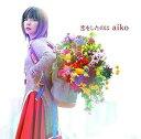 【特典なし】 aiko/恋をしたのは [通常仕様] (CD) 2016/9/21発売 PCCA-15036