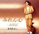 【CD/カセット 選択できます】 氷川きよし/みれん心 / Jewel(ジュエル)( Eタイプ) [CD][カセットテープ] 2016/9/27発売 COCA-17225 / COSA-2313
