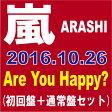 【全2種セット(初回+通常)】 嵐(ARASHI)/Are You Happy? 2016/10/26発売 JACA-5625 / JACA-5627
