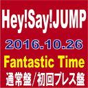 Hey!Say!JUMP(ヘイセイジャンプ)/Fantastic Time [CD] (通常盤/初回プレス) 2016/10/26発売 JACA-5630