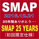SMAP/SMAP 25 YEARS (CD3枚組)[初回限定仕様盤] 2016/12/21発売 VICL-64693