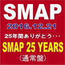 SMAP/SMAP 25 YEARS (CD3枚組)[通常盤] 2016/12/21発売 VICL-64696