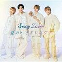 Sexy Zone/夏のハイドレンジア (通常盤 初回プレス仕様) (CD) 2021/8/4発売 JMCT-15004