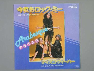 【中古レコード】アラベスク/今夜もロック・ミー[EPレコード 7inch]