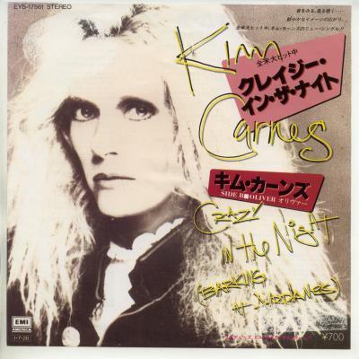 【中古レコード】キム・カーンズ/クレイジー・イン・ザ・ナイト/オリヴァー[EPレコード 7inch]