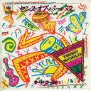 【中古レコード】サード・ワールド/センス・オブ・パーパス/ワン・モア・タイム[EPレコード 7inch]