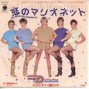 【中古レコード】ドリス・ディー&ピンズ/恋のマリオネット/今宵あなたと[EPレコード 7inch]