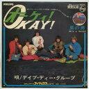 【中古レコード】デイヴ・ディー・グループ/オーケイ!/嵐の男[EPレコード 7inch]