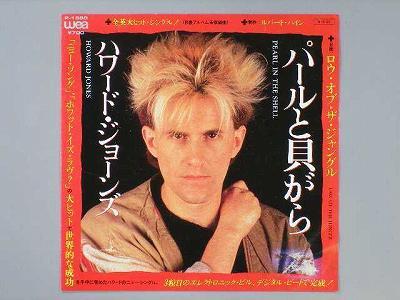【中古レコード】ハワード・ジョーンズ/パールと貝...の商品画像
