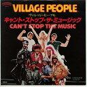 【中古レコード】ヴィレッジ・ピープル/キャント・ストップ・ザ・ミュージック[EPレコード 7inch]
