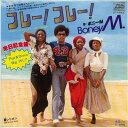 【中古レコード】ボニーM/フレー!フレー!/碧いリボン[EPレコード 7inch]