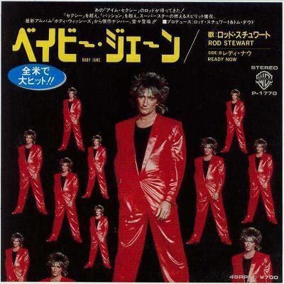 【中古レコード】ロッド・スチュワート/ベイビー・ジェーン/レディ・ナウ[EPレコード 7inch]