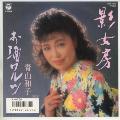 【中古レコード】青山和子/影女房/お酒ワルツ[EPレコード 7inch]