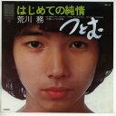 【中古レコード】荒川務/はじめての純情/ふたりの計画[EPレコード 7inch]