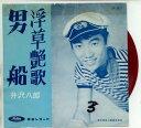 【中古レコード】伊沢八郎/男船/浮草艶歌[EPレコード 7inch]