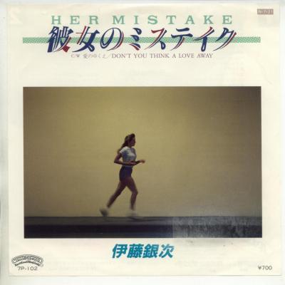 【中古レコード】伊藤銀次/彼女のミステイク/愛のゆくえ[EPレコード 7inch]