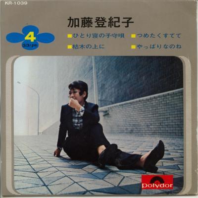 【中古レコード】加藤登紀子/ひとり寝の子守唄+3/つめたくすてて/やっぱりなのね[EPレコード 7inch]