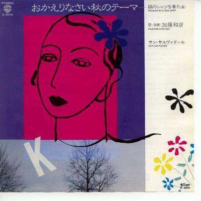 【中古レコード】加藤和彦/絹のシャツを着た女[EPレコード 7inch]