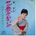【中古レコード】桂京子/ヤン衆可愛いや/わたしは泣かない[EPレコード 7inch]