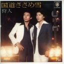 【中古レコード】狩人/国道ささめ雪/日本海フェリー[EPレコード 7inch]