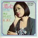 【中古レコード】岸洋子/恋心/海よ、おしえて[EPレコード 7inch]