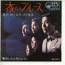 【中古レコード】黒沢明とロス・プリモス/夜のブルース[EPレコード 7inch]