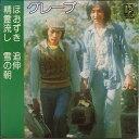 【中古レコード】グレープ/ほおずき+3[EPレコード 7inch]