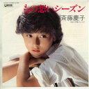【中古レコード】斉藤慶子/もの想いシーズン/夕闇のふたり EPレコード 7inch