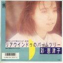 【中古レコード】彩恵津子/リアウインドゥのパームツリー/セカンド バージン EPレコード 7inch