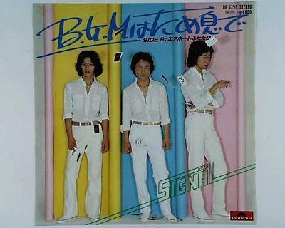【中古レコード】シグナル/B・G・Mはため息で/エアポートふたたび…[EPレコード 7inch]