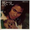 【中古レコード】杉田二郎/男どうし/天の川[EPレコード 7inch]