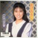 【中古レコード】高井麻巳子/かげろう/眠りのオペラ[EPレコード 7inch]