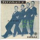 【中古レコード】ダーク・ダックス/ともしび/トロイカ/トロイカ[EPレコード 7inch]
