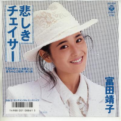 【中古レコード】富田靖子/悲しきチェイサー/センチメンタル・ヒッチハイク[EPレコード 7inch]